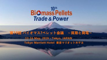 biomass pellet trade power conference event